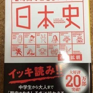 2時間でおさらいできる日本史 文庫本