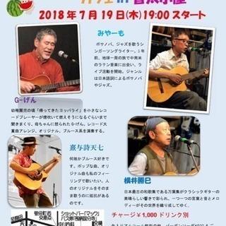 ボサノバ&ポップ・カフェin音太小屋第29回