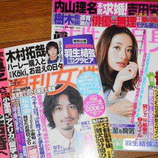 女性自身7/17号 7/3発売の最新号