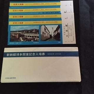 新幹線博多開業記念入場券 昭和50年3月10日と