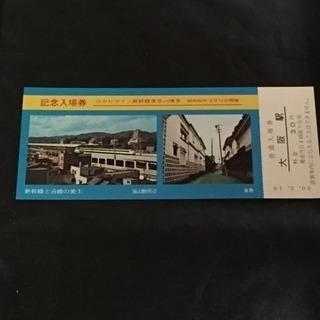 新幹線博多開業記念入場券 昭和50年3月10日と - 岡山市