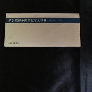 新幹線博多開業記念入場券 昭和50年3月10日と - チケット