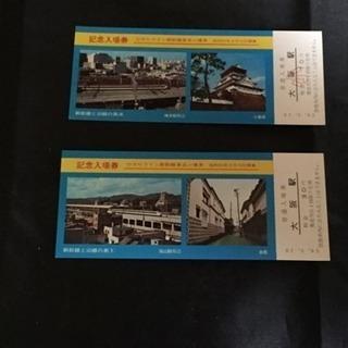 新幹線博多開業記念入場券 昭和50年3月10日と − 岡山県