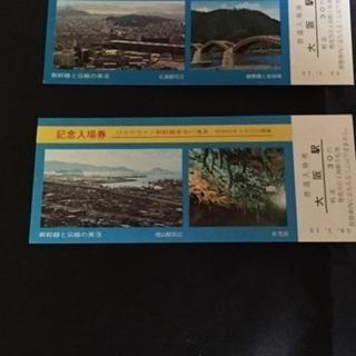 新幹線博多開業記念入場券 昭和50年3月10日と - 売ります・あげます