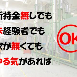 ■安心!!安全!!かんたん軽作業!■即START&即入寮☆彡