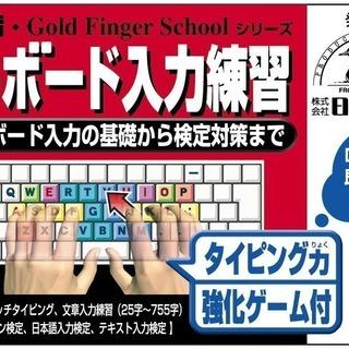 【正しいタイピングを身につけよう】キーボード入力練習