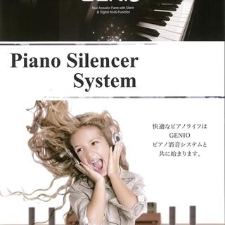 お持ちのピアノが消音ピアノに~ピアノ用消音ユニット取付け