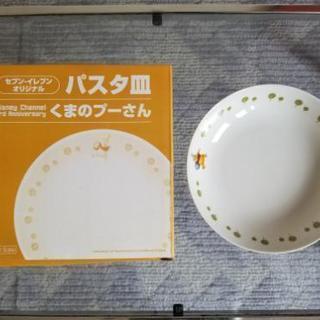 プーさんのパスタ皿
