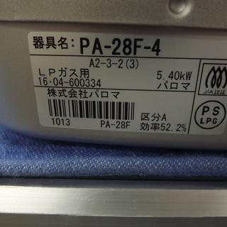 Paloma パロマ 2口ガスコンロ ガステーブル 2016年製 LP用 PA-28F-4 札幌 西岡発 − 北海道