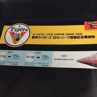 阪神タイガース85セーリーグ優勝記念乗車券