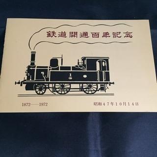 鉄道開通百年記念