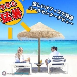 今年も猛暑★快適オフィスでコールセンターデビュー♪♪♪時給1100円
