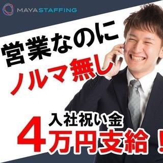 《入社祝い金4万円》ノルマ無し♪決済システムの営業募集!