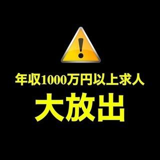 【!!!年収1000万円以上求人大放出!!!】※未経験可能、学歴不問