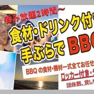 夏の江ノ島で海を見ながら手ぶらでBBQしませんか? 先行予約 団体...