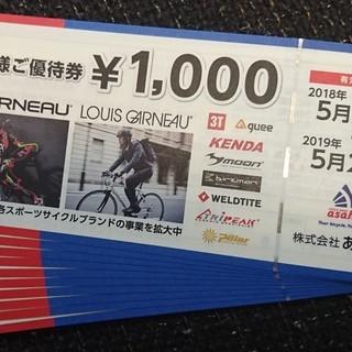 サイクルベースあさひ【株主優待券】50,000円