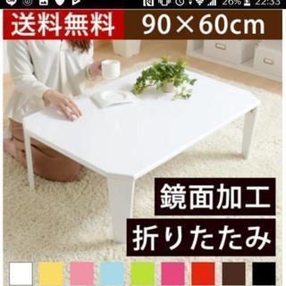 【新品未使用 】折りたたみ鏡面テーブル 白 90×60