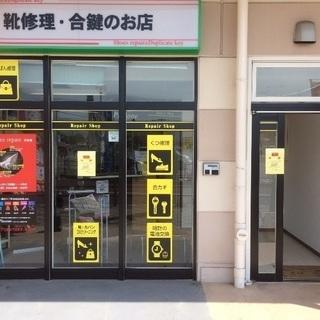 靴・カバン修理技術 無料スクール生募集中!