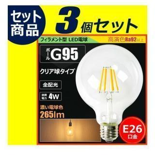 フィラメント 電球 LED E26 3個セット
