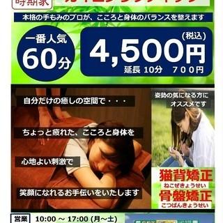 リラクゼーション・全身もみほぐし 60分¥4,500を、初回¥2...