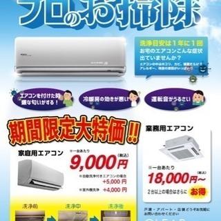 エアコン洗浄✨