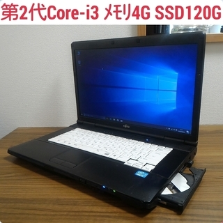 値下げ)第2世代Core-i3 メモリ4G SSD120G Of...