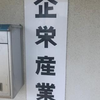 神奈川県秦野地区社員募集
