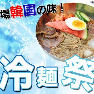 暑い夏、冷麺祭!&マッコリ追加