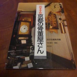 本【おすすめ京都の骨董屋さん】