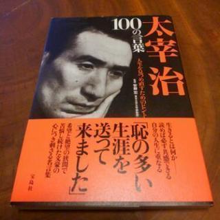 🌟再値下げ  本【太宰治 100の言葉】