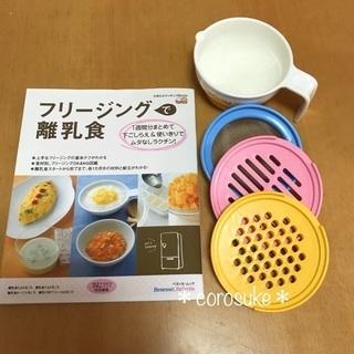 【used】combi 離乳食じょ〜ず《おまけ》離乳食レシピ本