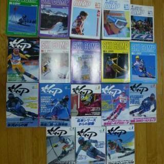 中古良品★SKI COMP 90.7-07.2(最終号)200冊セット
