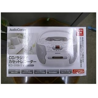 札幌 新品!【ラジカセ② AudioComm】CDラジオカセット...
