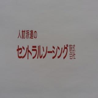 オペレーター・検査のお仕事