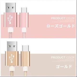 【新品】【高品質】android用Type-C充電器【耐久性8倍...