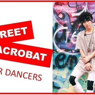 木曜19時半 STREET ACROBAT ストリートアクロバッ...