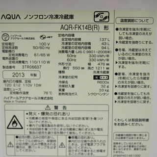アクアの2ドア冷蔵庫(AQR-FK14B)2013年製【安心!6ヶ月保証付】 - 売ります・あげます