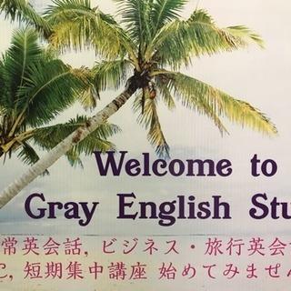 講師歴20年・英検1級講師がハワイアンな雰囲気の中で、楽しくでも、...