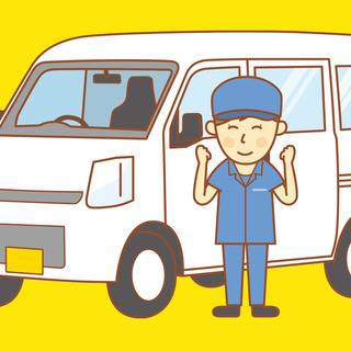 【正社員】配送ドライバー募集