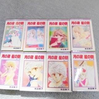 りぼん ☆月の夜 星の朝 全巻セット☆本田恵子 コミック 少女マンガ