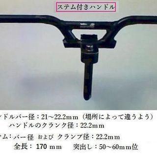 ハンドルのクランプ径「22.2」ステム付きハンドル