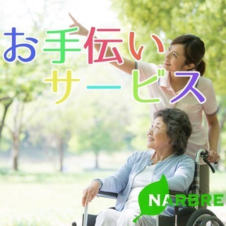 【奈良県】ご高齢者様お手伝いサービス 介護のプロがご提供。初回1時...