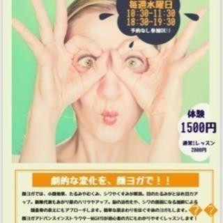 毎週水曜日開催!!三原で顔ヨガ!!...