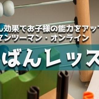 【オンライン】そろばん講師大募集!