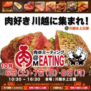 肉の祭典 肉MEATIG @ 川越水上公園