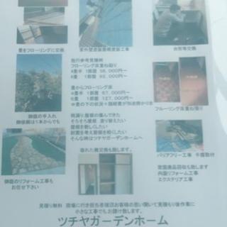 お庭の手入れ 木の剪定 伐採ならツチヤガーデンホームへ(所沢市 ...