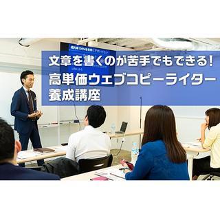 高単価ウェブコピーライター養成講座 8/6(月)