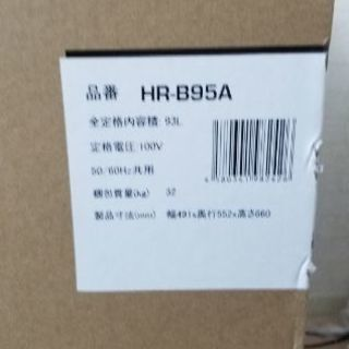 HR-B95A 冷蔵庫 2ドア