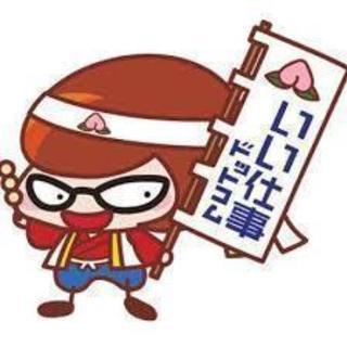【週休2日!  掛川市】派遣・・・時給1450円~ ♪♪~2名募...