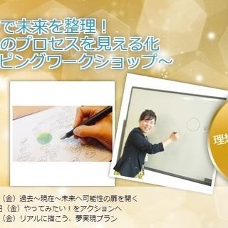 紙とペンで未来を整理!夢実現へのプロセスを見える化ワークショップ